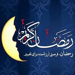 Photo of ۱- رمضان فرصت اصلاح رفتار، سرعت عمل و سبقت گرفتن بر دیگران در انجام عمل خیر