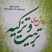 تصویر گمنامی و گوشه نشینی ، باب پنجم تربیت و تزکیه الحکم العطائیه ابن عطا اسکندری