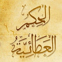تصویر ۳۸ – پندهای حکیمانه ابن عطا اسکندری، در باب تربیت و تزکیه، شناخت خدا و اولیاء الله به فضل اوست