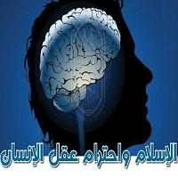 Photo of رابطه میان عقل و دین در اسلام ، جایگاه و نقش عقل