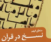 نسخ قرآن