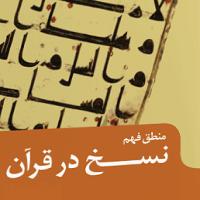 تصویر نسخ در ترازوی عقل و بررسی موضوع نسخ قرآن