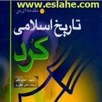 Photo of کتاب: مقدمه ای بر تاریخ اسلامی کورد