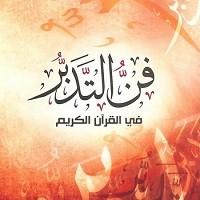 Photo of تدبر در قرآن ، بررسی تدبر در بین فهم و مفهوم