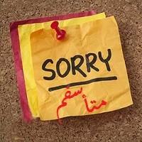 معذرت عذرخواهی