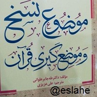 Photo of پیامد خطرناک قایل شدن به وقوع نسخ در قرآن