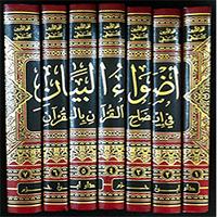 تصویر آشنایی با الشیخ محمد الامین بن محمد بن المختار الجکنی الشنقیطی نویسنده نفسیر اضواء البیان