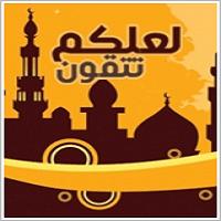 تصویر پیام رمضان ، صفات اهل تقوا -١٢