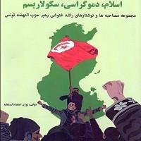 تصویر سخنرانی راشد غنوشی ، در مورد سکولاریسم و ارتباط میان مذهب و دولت