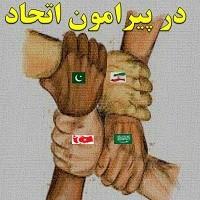تصویر در پیرامون اتحاد مسلمانان و عوامل تفرقه ایشان