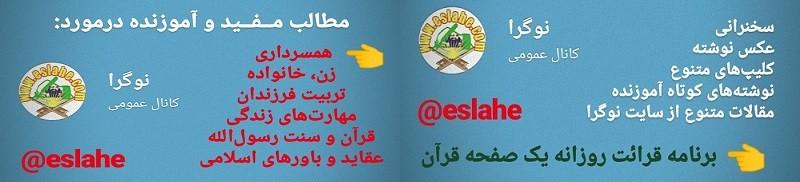 کانال نوگرا @eslahe
