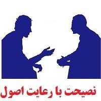 Photo of ترویج فرهنگ نصیحت و خیرخواهی در جامعه