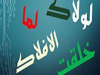 Photo of نگرشی بر صحت حدیث لولاک لما خلقت الأفلاک و خلق آسمان ها و زمین بخاطر حضرت محمد