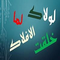 تصویر نگرشی بر صحت حدیث لولاک لما خلقت الأفلاک و خلق آسمان ها و زمین بخاطر حضرت محمد