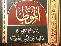 Photo of کوتاه از المُوَطَّأ قسمت یکم: جایگاه بیبدیل الموطأ