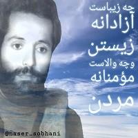 تصویر مروری گذرا بر شخصیّت و اندیشههای استاد شهید ناصر سبحانی