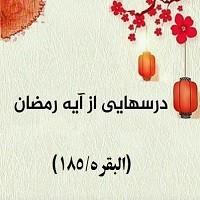 تصویر ۵- درس هایی از آیه رمضان سوره بقره آیه ۱۸۵ – بخش پنجم، روزه، تمرینِ عمل به قرآن