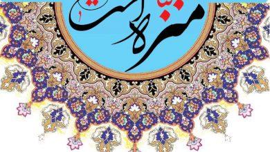 تصویر پاسخ به تناقضات و شبهات قرآنی، منزه است کلام خدا
