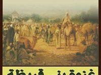 Photo of افسانه قتلعام مردان قبیله بنوقریظه (قسمت دوم)
