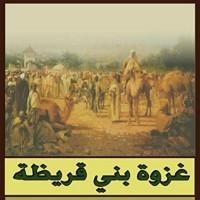 تصویر افسانه قتلعام مردان قبیله بنوقریظه (قسمت دوم)