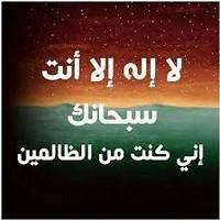 دعای حضرت یونس
