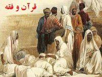 Photo of بازخوانی «مِلک یَمین» از منظر قرآن و فقه