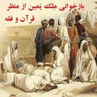 بازخوانی مِلک یَمین از منظر قرآن و فقه