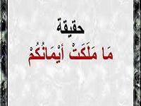 Photo of توضیحاتی درباب ما ملکت ایمانکم و کنیز در پرتو قرآن