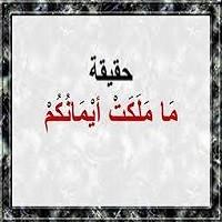 تصویر توضیحاتی درباب ما ملکت ایمانکم و کنیز در پرتو قرآن
