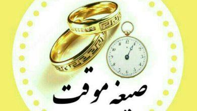 تصویر متعه، صیغه، ازدواج موقت ازدیدگاه قرآن