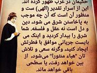 تصویر فصل الخطاب تفاوت بین فلسفه ی بشری و حکمت قرآنی از دیدگاه حکیم بدیع الزمان نورسی