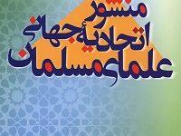 Photo of شریعت، فقه و اجتهاد در منشور اتحادیه جهانی علمای مسلمانان
