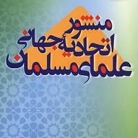 منشور اتحادیه جهانی علمای مسلمانان