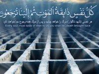 Photo of مرگاندیشی از ملزومات نیل به خیر برتر و تهذیب اخلاق