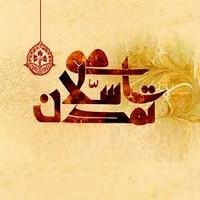 تصویر تمدن اسلامی و نقش تمدن های قبل از اسلام در ساختن تمدن اسلامی