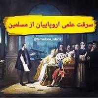 تصویر سرقت علمی اروپاییان از مسلمین و تاثیر تمدن اسلامی بر غرب