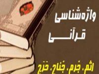 تصویر معنای این کلمات قرآنی اثم ، جناح ، حُوب ، خطیئه ، ذنب ، زلّل ، سیئه ، فاحشه ، فحشا ، منکر ، وِزر