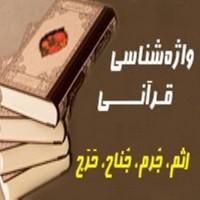واژه شناسی قرآنی