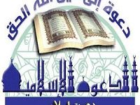 Photo of روش های دعوت و بالا بردن کیفیت دعوت ، و شناخت محاسن اسلام