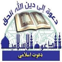 تصویر روش های دعوت و بالا بردن کیفیت دعوت ، و شناخت محاسن اسلام