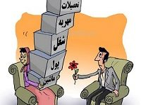 تصویر دانستنی های ازدواج، موانع ازدواج
