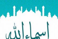 تصویر چگونه می توانیم اسمی یا صفتی را به خداوند نسبت بدهیم؟