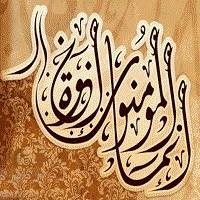 تصویر کیفیت پروژهی اخوت در قرآن و سنت، ارکان و حقوق اخوت