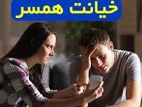 خیانت همسر