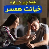 تصویر خیانت همسر چه دلایلی دارد؟ عکس العمل صحیح در مقابل خیانت همسر چیست؟