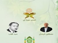 نرمافزار اندروید فارسی، تفسیر فیظلال القرآن