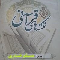 نکته های قرآنی