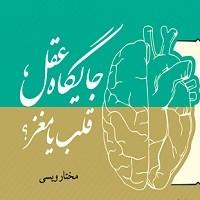 جایگاه عقل، قلب یا مغز