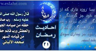 کیفیت روزه و نماز شب