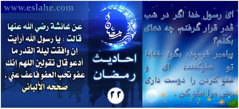 Photo of ۲۲- احادیث رمضان، دعای شب قدر